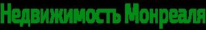 Недвижимость в монреале лого