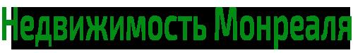 Ваш Риэлтор в Монреале Logo
